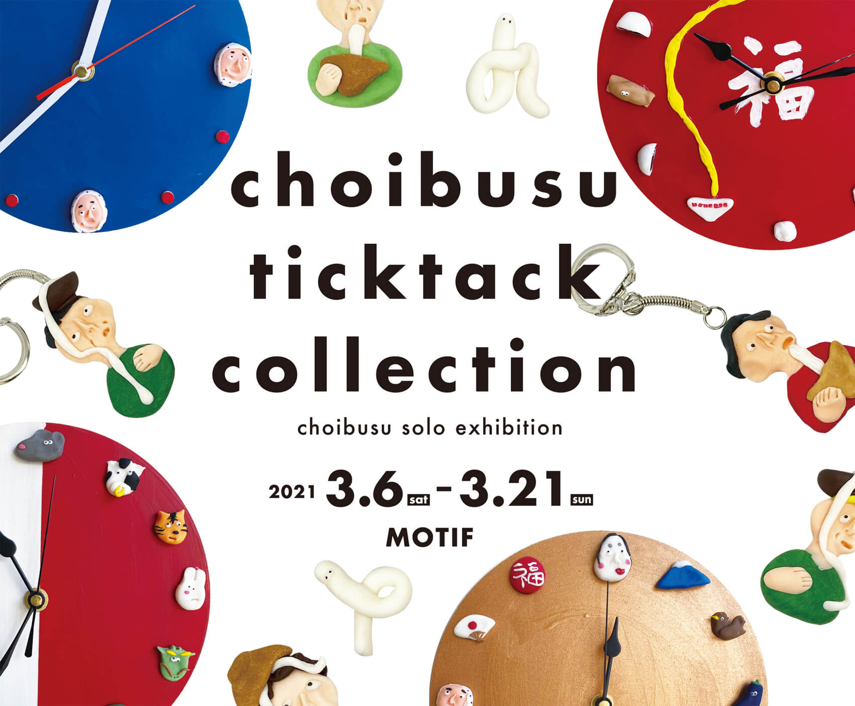ちょいブス ticktack collection