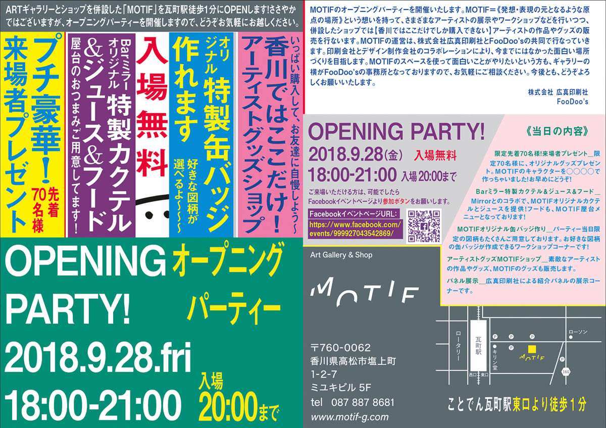 OPENING PARTY 2018.09.28